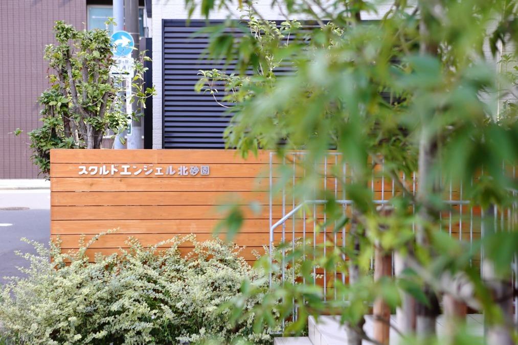 スクルドエンジェル保育園増田園の画像