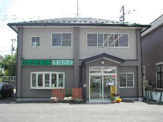 けやき薬局 吉成台店の画像