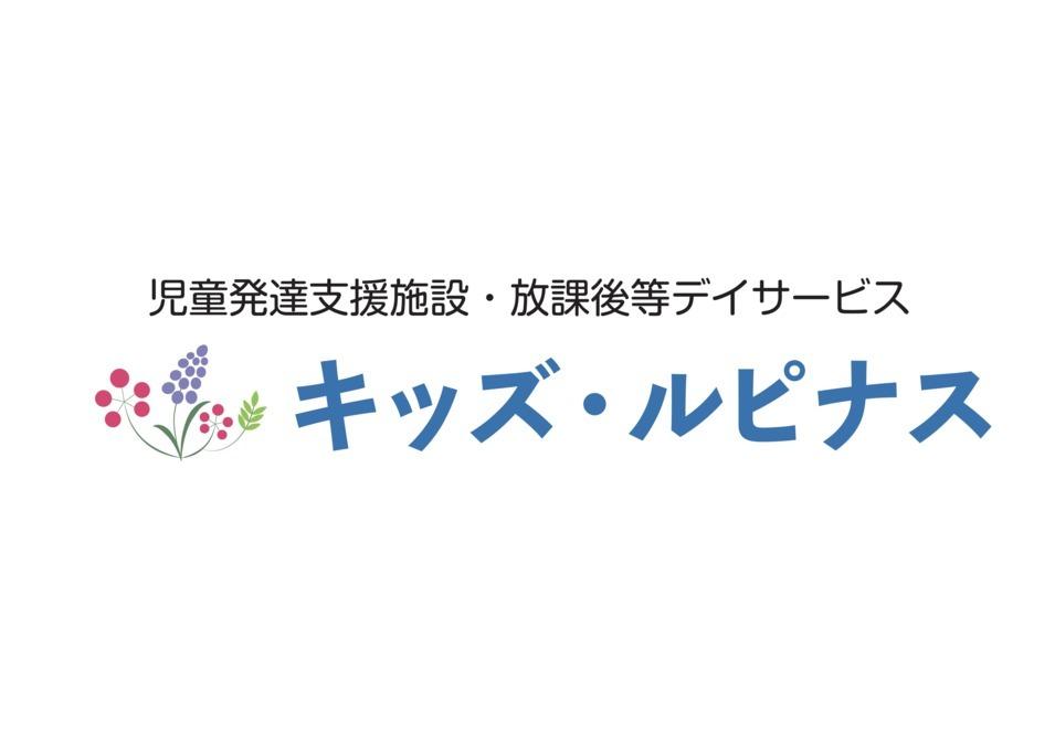 キッズ・ルピナスいずみ中田の画像
