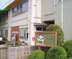 若竹保育園の画像