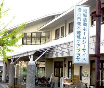横浜市並木地域ケアプラザの画像
