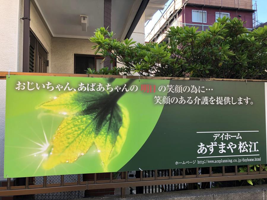 デイホームあずまや松江の画像