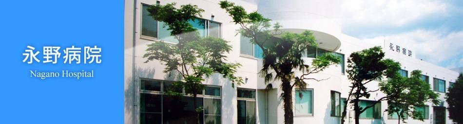 永野病院の画像
