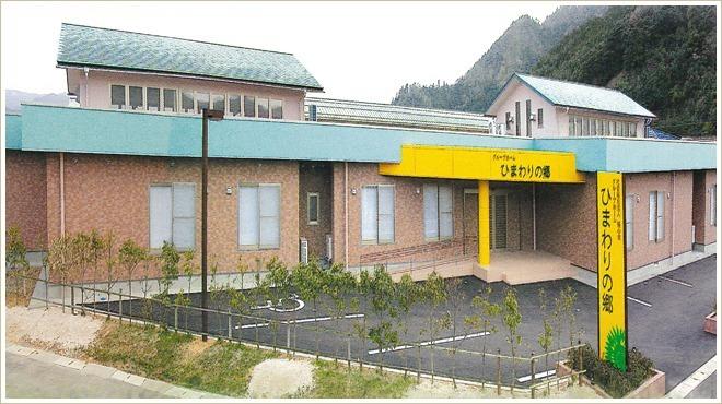 グループホーム ひまわりの郷の画像