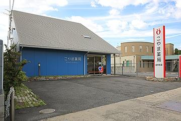 こやま薬局・並木町店の画像
