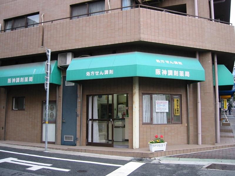 I&H株式会社 阪神調剤薬局 六甲道店の画像
