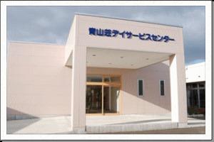 青山荘デイサービスセンターの画像