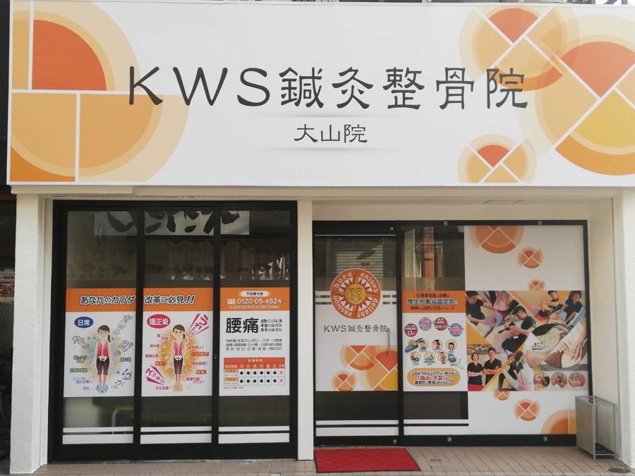 KWS鍼灸整骨院 大山院の画像