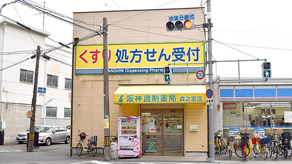 I&H株式会社 阪神調剤薬局 森之宮店の画像