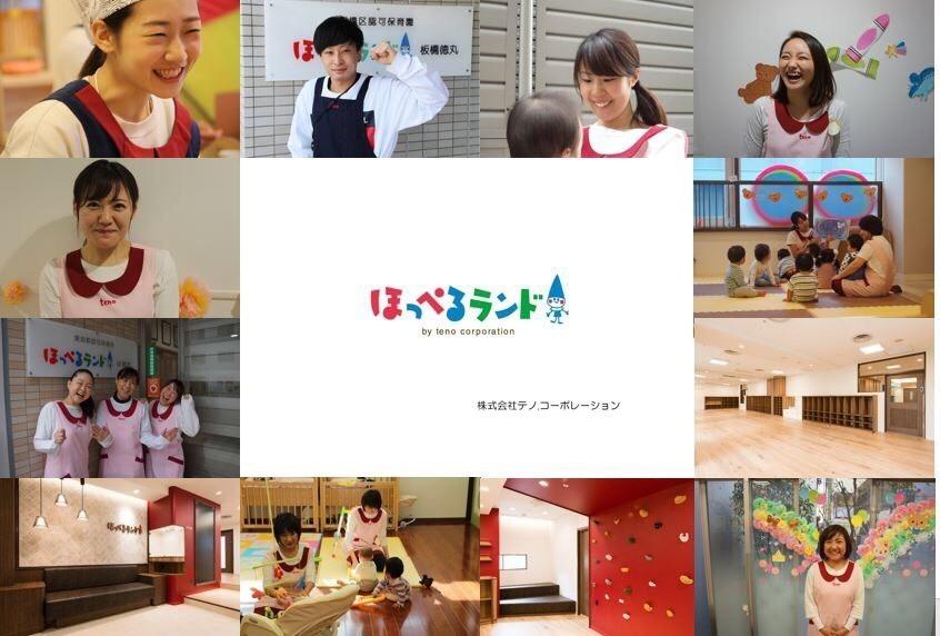 株式会社テノ.コーポレーション 外神田4丁目保育施設(仮称)の画像