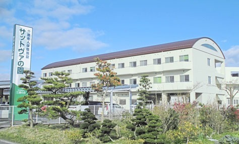介護老人保健施設サットヴァの園の画像