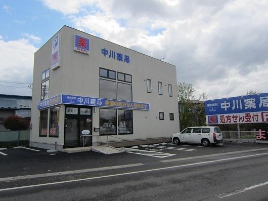 中川薬局岩出山店の画像