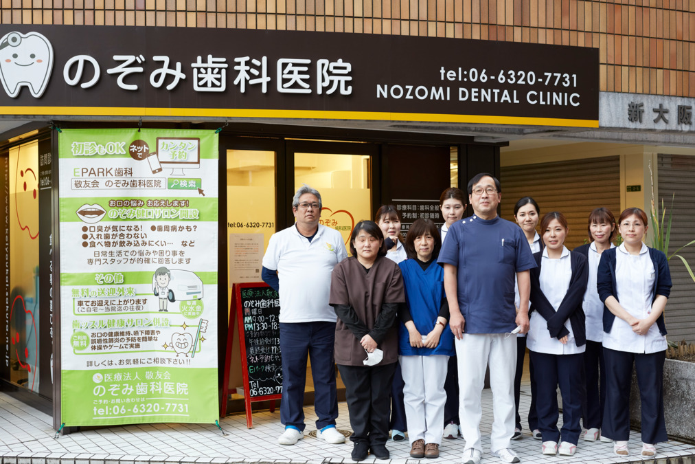 医療法人敬友会 のぞみ歯科医院の画像
