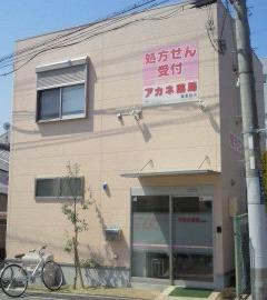 アカネ薬局 箕面稲店の画像