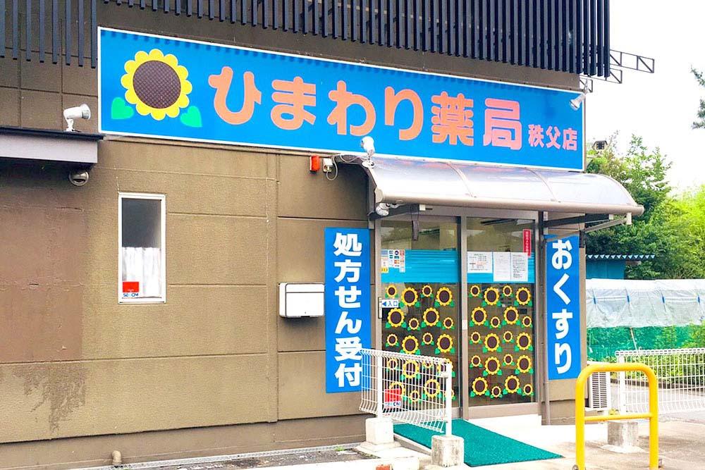 ひまわり薬局 秩父店の画像