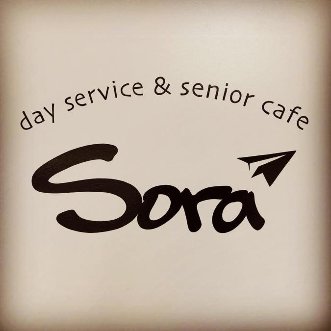 デイサービスSoraの画像