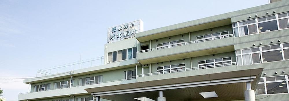 陵北病院の画像
