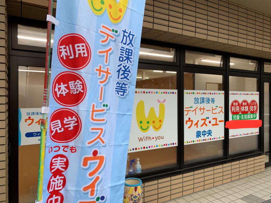 ウィズユー仙台泉中央の画像