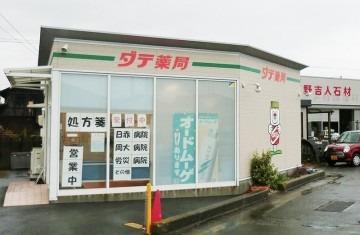 ダテ薬局 藤田店の画像