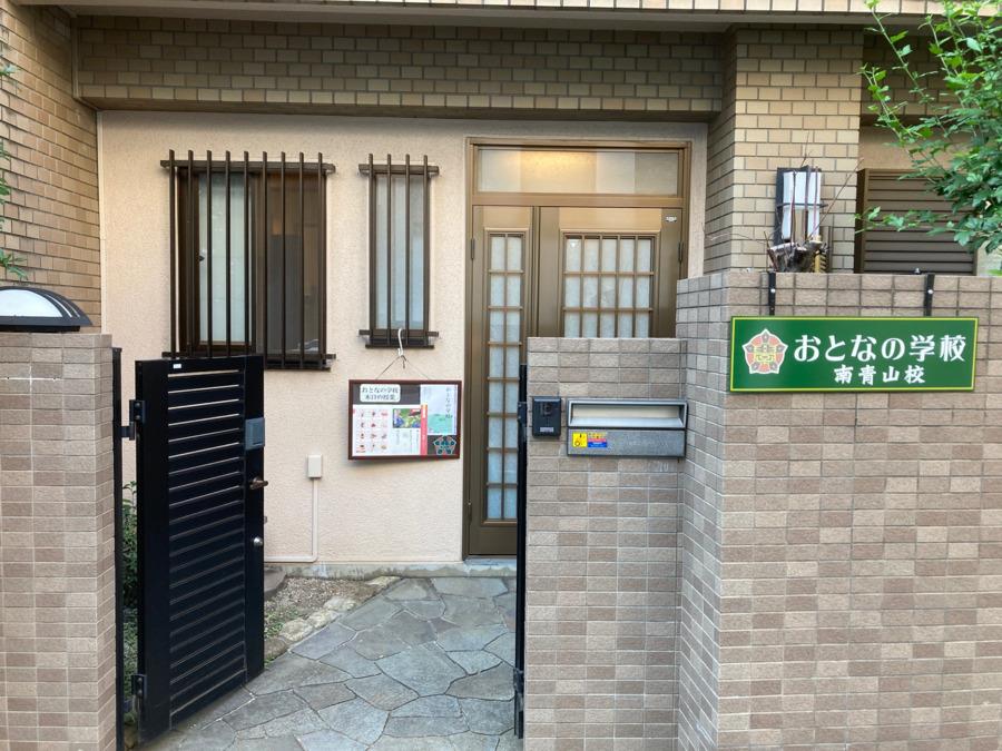 【デイサービス】おとなの学校 南青山校の画像