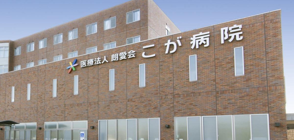 こが病院の写真: