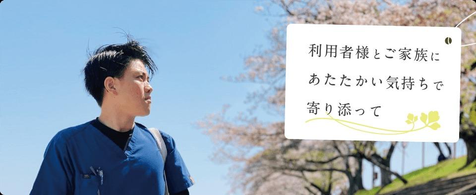 アストレ訪問看護ステーション岡崎の画像