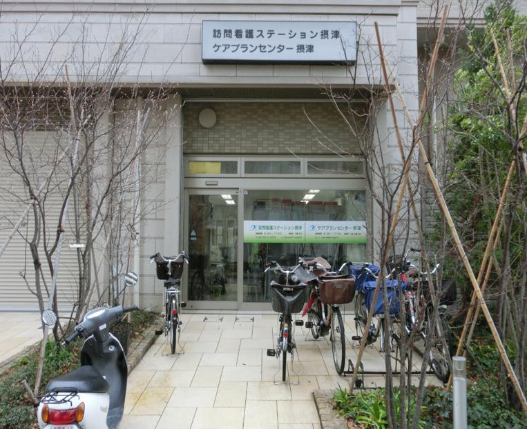 訪問看護ステーション摂津の画像