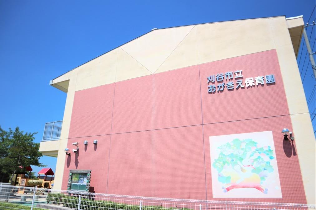 刈谷市立おがきえ保育園の画像