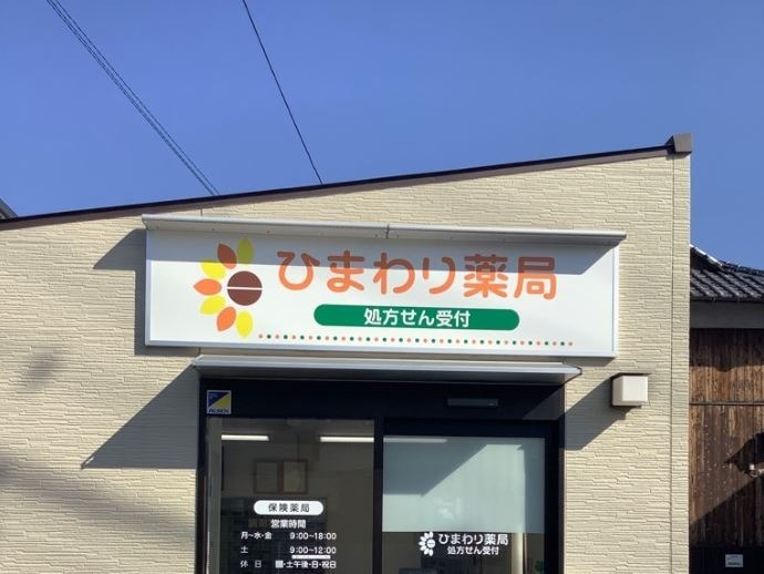 ひまわり薬局 高坂店の画像