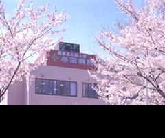 与田病院の画像