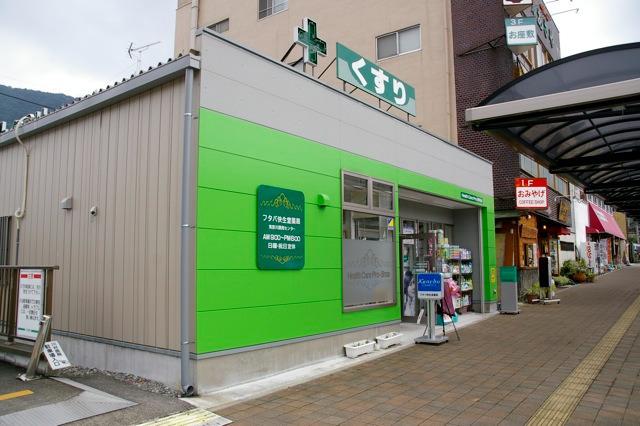 フタバ快生堂薬局の画像