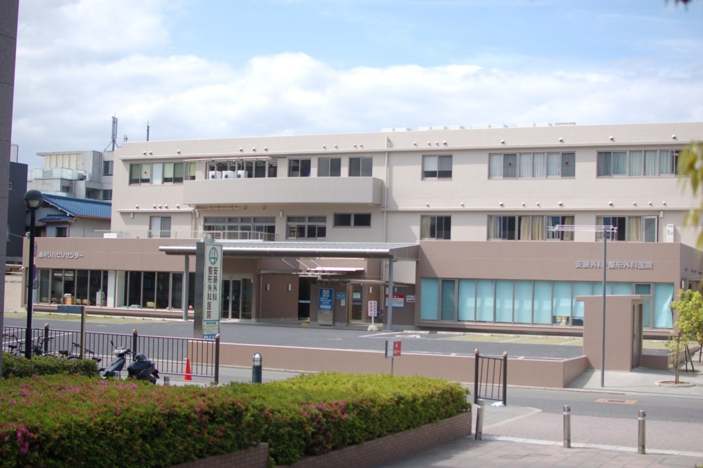 安藤外科・整形外科医院の写真: