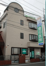 医療法人社団愛香会 倉田医院の画像