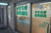 やすらぎ歯科医院【尼崎市東園田町】の画像