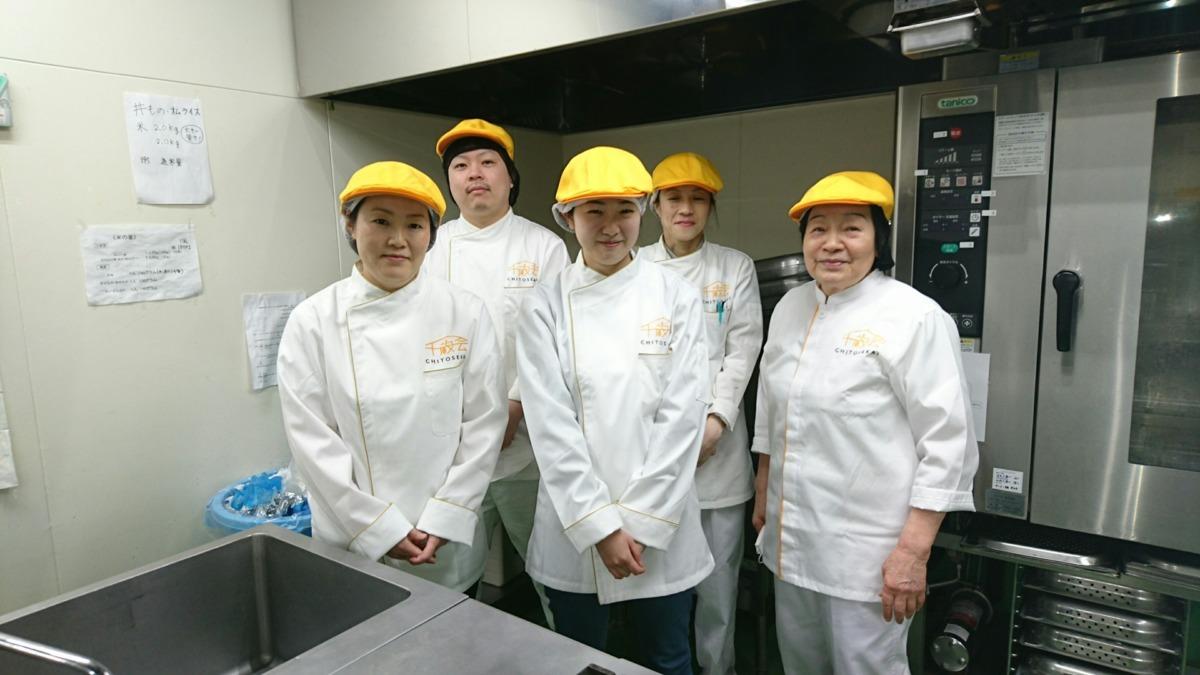 特別養護老人ホームちとせ小町(管理栄養士/栄養士の求人)の写真:チームワークの良い厨房スタッフ。手作りの温かい食事作りを大切にしていきたいです。