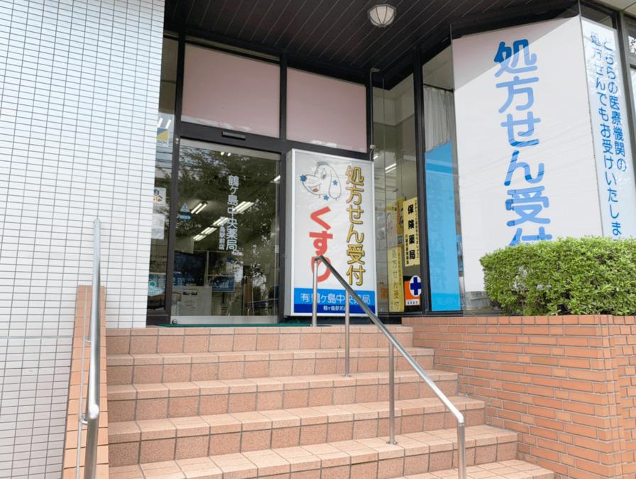 鶴ヶ島中央薬局鶴ヶ島駅前店の画像