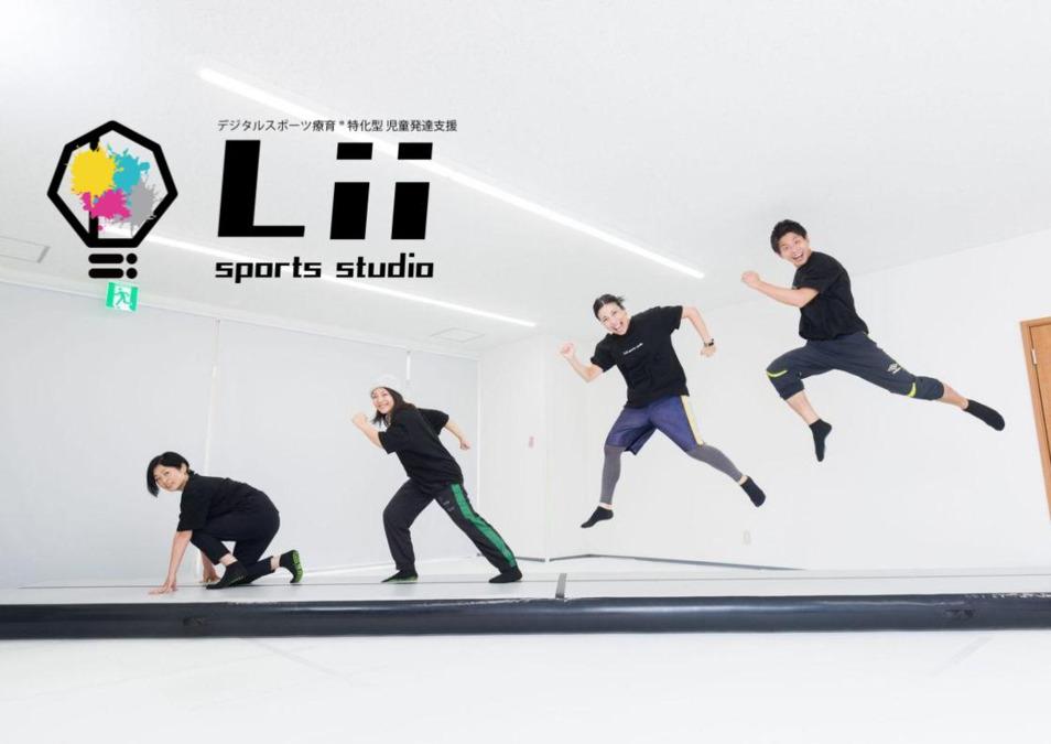 デジタルスポーツ療育特化型児童発達支援  Lii sports studio 桜本町の画像