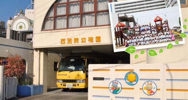 西別院幼稚園の画像