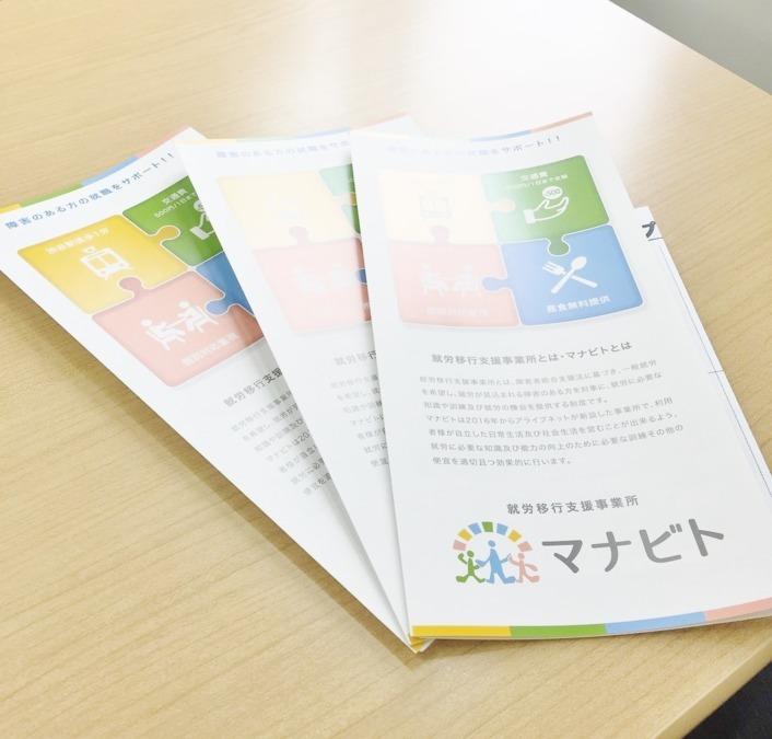 就労移行支援事業所 マナビト横浜の画像