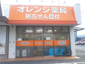オレンジ薬局の画像