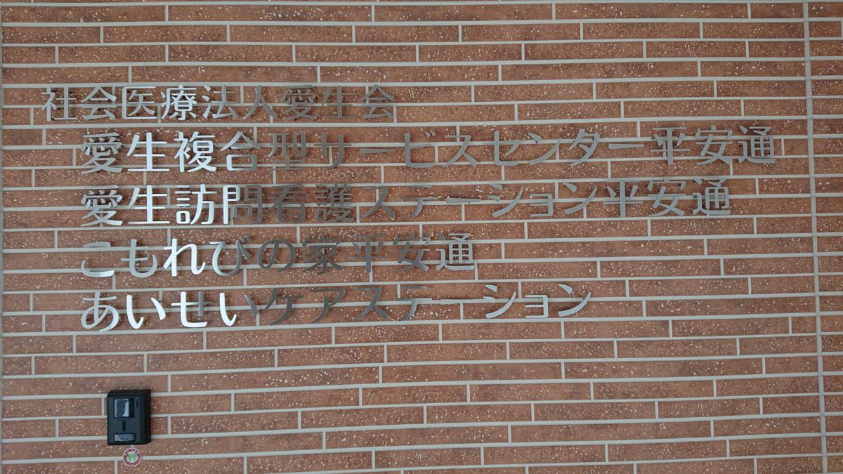愛生訪問看護ステーション 平安通の画像