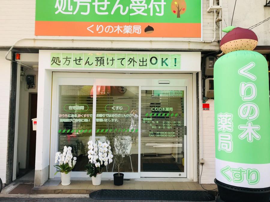 くりの木薬局の画像