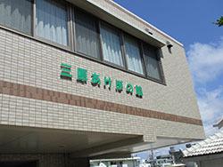 グループホーム 三原あけぼのホームの画像