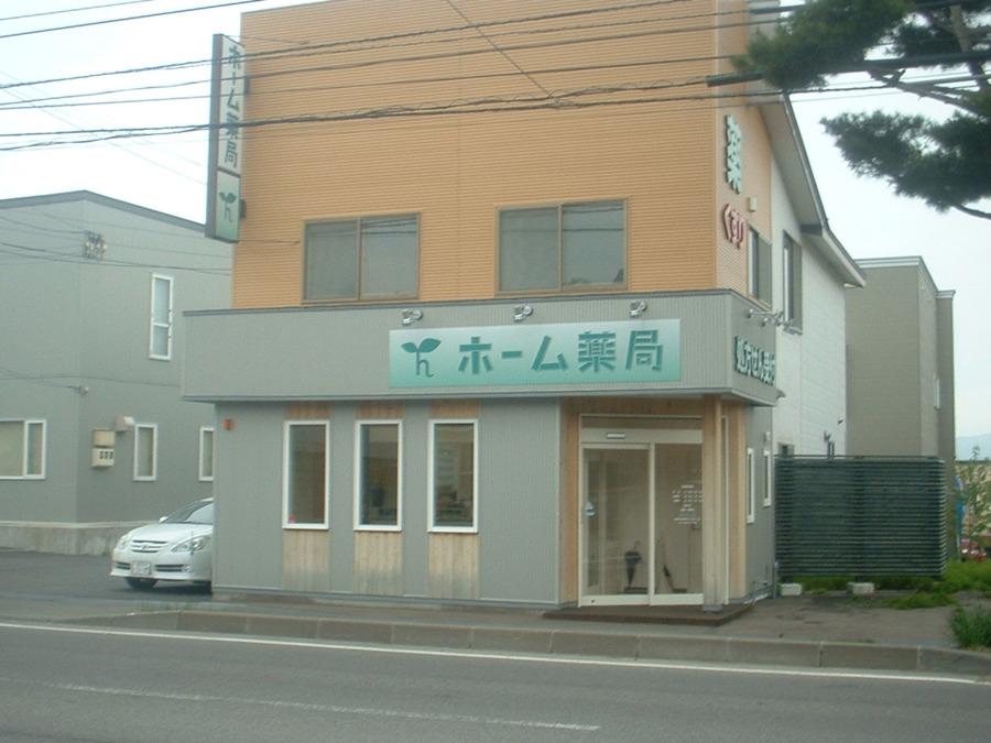 ホーム薬局七飯店の画像