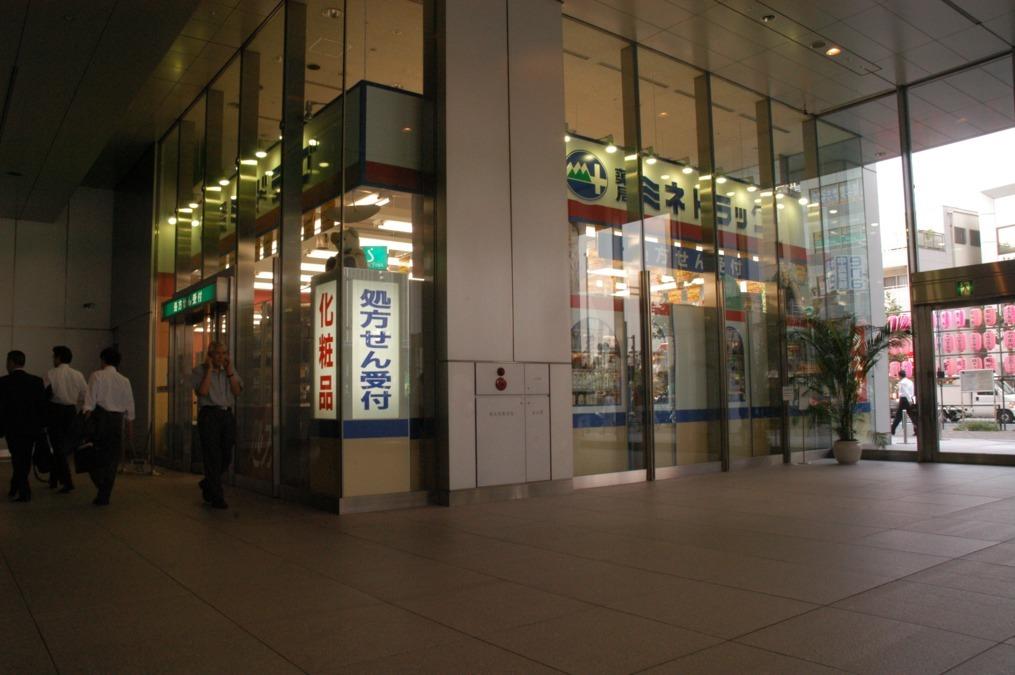 ミネ薬局 中野坂上店の画像