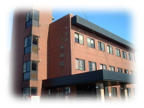 小矢部大家病院の画像