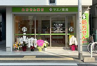 マエノ薬局下北茶沢通り店の画像
