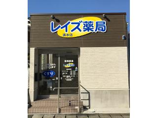 レイズ薬局 清水店 の画像