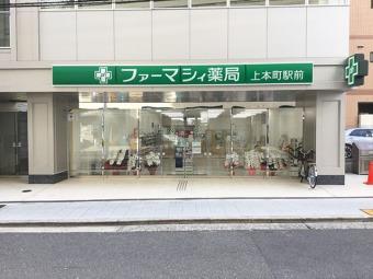 ファーマシィ薬局上本町駅前の画像