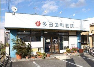 多田歯科医院の画像